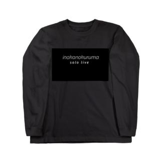 いなかのくるま単独ライブTシャツ(黒) Long sleeve T-shirts