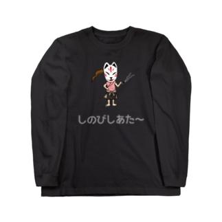shinobi theatreのしのびの休息 Long sleeve T-shirts