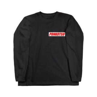 ポンコツ Long Sleeve T-Shirt