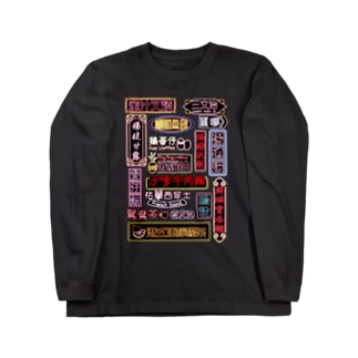 香港小吃 Long Sleeve T-Shirt