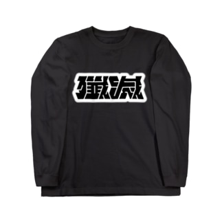 殲滅 Long sleeve T-shirts