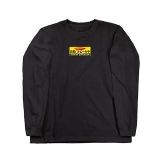 防犯パトロール中 Long sleeve T-shirts