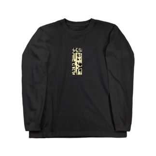「肝鬱氣滞」 Long sleeve T-shirts
