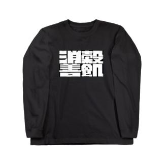 「消穀善飢」(白字) Long sleeve T-shirts