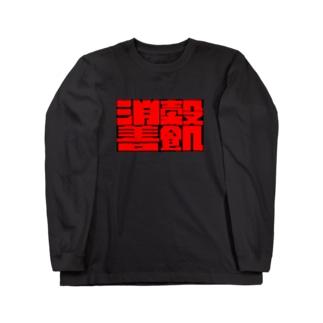 「消穀善飢」(赤字) Long sleeve T-shirts