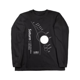 Saturn/土星<みたか太陽系ウォーク応援!> Long sleeve T-shirts