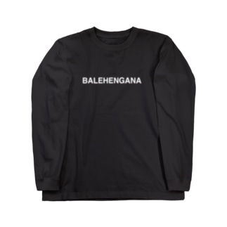 BALEHENGANA -バレヘンガナ ばれへんがな 白ロゴ Long sleeve T-shirts