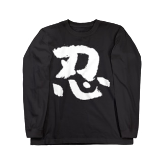 忍(白) Long sleeve T-shirts