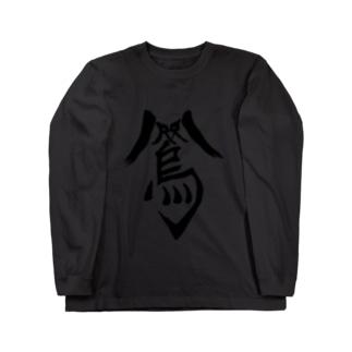 サッカー日本代表応援図案「八咫烏(ヤタガラス)」 Long sleeve T-shirts