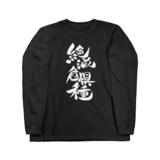 絶滅危惧種 Long sleeve T-shirts