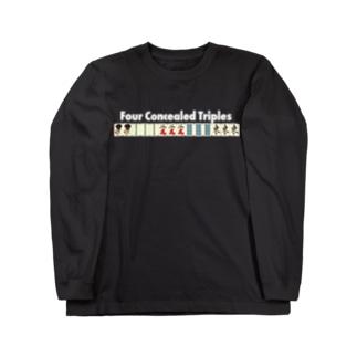 麻雀の役 Four Concealed Triples -四暗刻- Long sleeve T-shirts