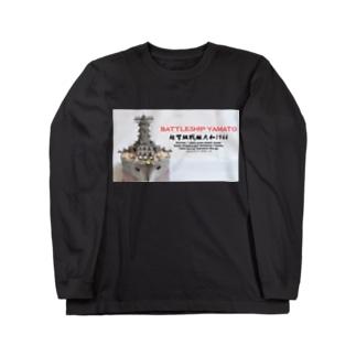 屋根裏部屋の男's 模型職人工房の戦艦大和1944 Tシャツ(黒) Long sleeve T-shirts