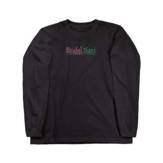 ブライダルナビ文字白バージョン Long sleeve T-shirts