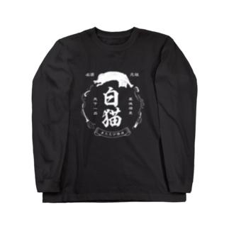 猫社謹製の白猫銘酒 Long sleeve T-shirts
