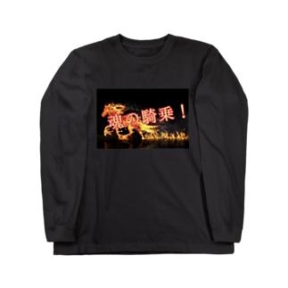 魂の騎乗 前面バージョン Long sleeve T-shirts