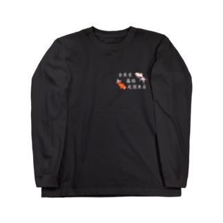 藤錦ロゴT Long sleeve T-shirts