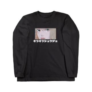 キラキラショウジョ Long sleeve T-shirts