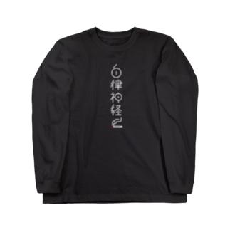 整えて自律神経 Long sleeve T-shirts