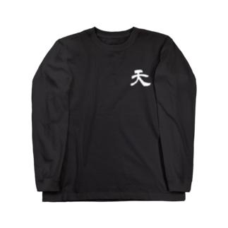 「天」-天賦の才両面プリント Long sleeve T-shirts