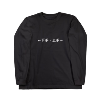 上手•下手-SHIROFONT- Long sleeve T-shirts