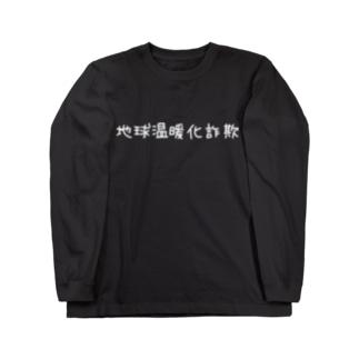 地球温暖化詐欺 Long sleeve T-shirts