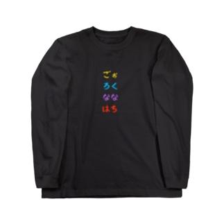 ごぉ・ろく・なな・はち-COLOR- Long sleeve T-shirts