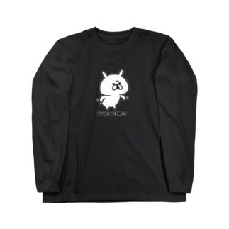 ゆるうさぎ べー Long sleeve T-shirts
