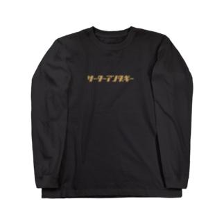 サーターアンダギー Long sleeve T-shirts