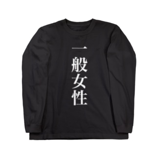 最近よく聞く人 Long sleeve T-shirts