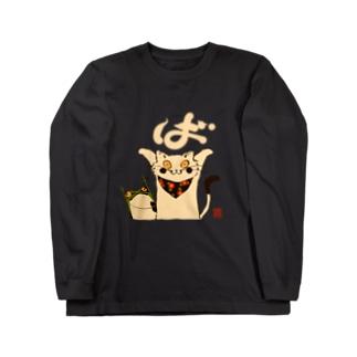 ば(白字) Long sleeve T-shirts