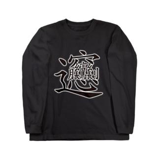 イラストレーターみやもとかずみのオリジナルグッズ通販 ∞ SUZURI(スズリ)のビャンビャン麺のビャンT Long sleeve T-shirts
