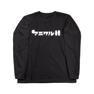 アニワルロゴ「W」 Long sleeve T-shirts