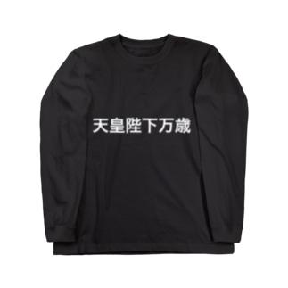 天皇陛下万歳(white) Long sleeve T-shirts