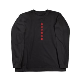 癒的空間和魅シリーズ 中華デザイン Long sleeve T-shirts