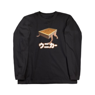 ウニカー Long sleeve T-shirts