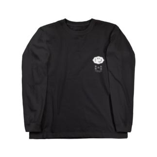 木耳のお店(白ロゴ) Long sleeve T-shirts