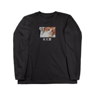猫に木天蓼 Long sleeve T-shirts