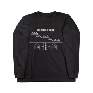 熊ノ平駅観光案内看板(下地無し)  Long sleeve T-shirts