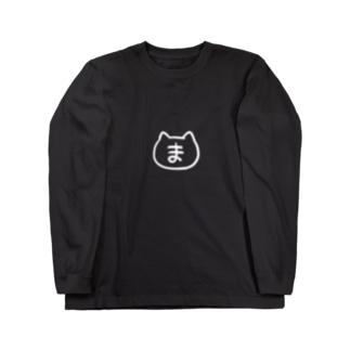 まふゆ組(白) Long sleeve T-shirts