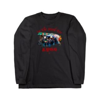 포장마차(ポジャンマチャ・屋台) Long sleeve T-shirts