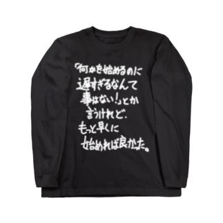「何かを始めるのに」看板ネタロングTシャツその31白字 Long sleeve T-shirts