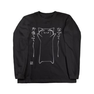 かまってにゃん01白バージョン Long sleeve T-shirts
