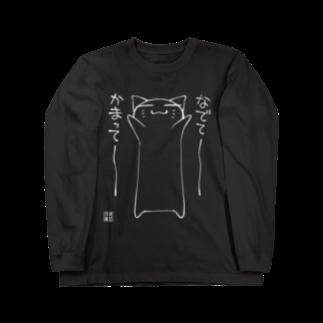渡辺河童@河童堂(ふにゃん)のかまってにゃん01白バージョン Long sleeve T-shirts