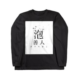 泡善人(白) Long sleeve T-shirts
