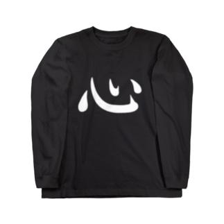【心】白文字「こころ・KOKORO」 Long sleeve T-shirts