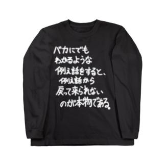 「バカにでもわかるような例え話」看板ネタロングTシャツその32白字 Long sleeve T-shirts