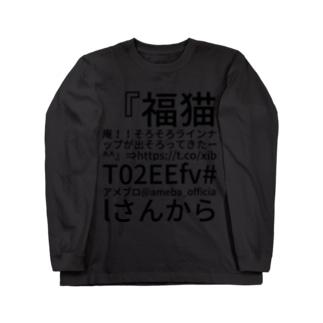 福猫庵Twitter Long sleeve T-shirts