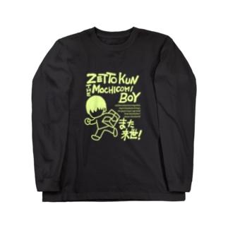 全ての持ち込み青少年たちへ捧げる2 Long sleeve T-shirts