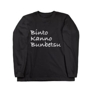 BKBロンT(ビンと缶の分別ver.ブラック)  Long sleeve T-shirts