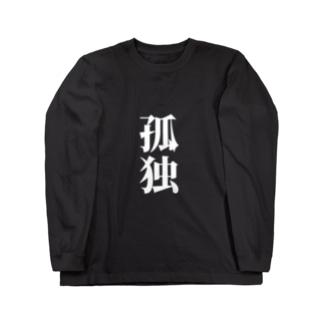 孤独(ブラック) Long sleeve T-shirts
